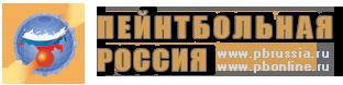 Пейнтбольная Россия