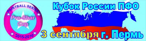 Сентябрь Кубок России.jpg