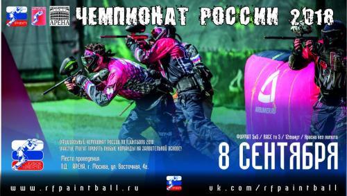 Чемпионат России 2018.jpg