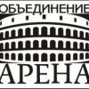 Арена-Торпедо Переезжает... - последнее сообщение от Объединение АРЕНА